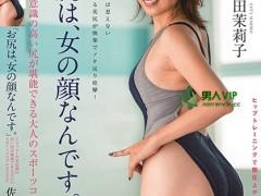 佐田茉莉子(Mariko Sata)个人精彩作品【KIRE-019】资料详情