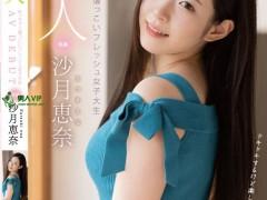 沙月恵奈(Keina Satsuki)个人精彩作品【FLNS-248】资料详情