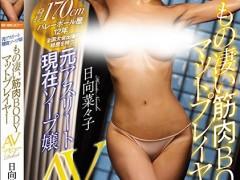 日向菜菜子(日向菜々子)个人精彩作品【EBOD-690】资料详情
