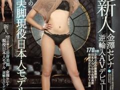金泽赛蕾娜(金泽莎莉娜)个人精彩作品【IPX-042】资料详情