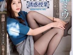 白峰美羽(白峰ミウ)个人精彩作品【IPX-621】资料详情
