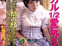 美咲光(美咲ヒカル)个人精彩作品【IRCP-050】资料详情