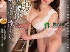 山岸琴音(Kotone Yamagishi)个人精彩作品【JUY-400】资料详情