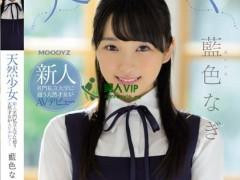 蓝色渚希(蓝色なぎ)个人精彩作品【MIFD-087】资料详情