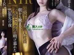 潮美舞(DMai Shiomi)个人精彩作品【SSIS-098】资料详情