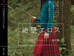 澄川鲇(熊野あゆ)个人精彩作品【ZBES-040】资料详情