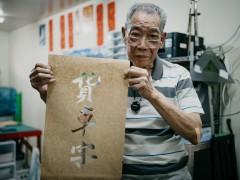 85岁造字匠师承书法名家自製二千字库 全香港七成货车车身字出自他手